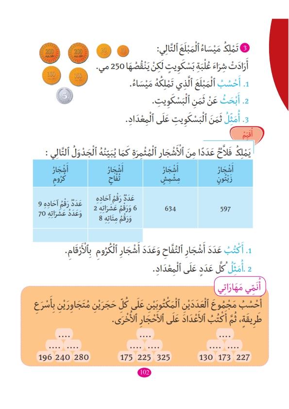 math-nouveau-2_103