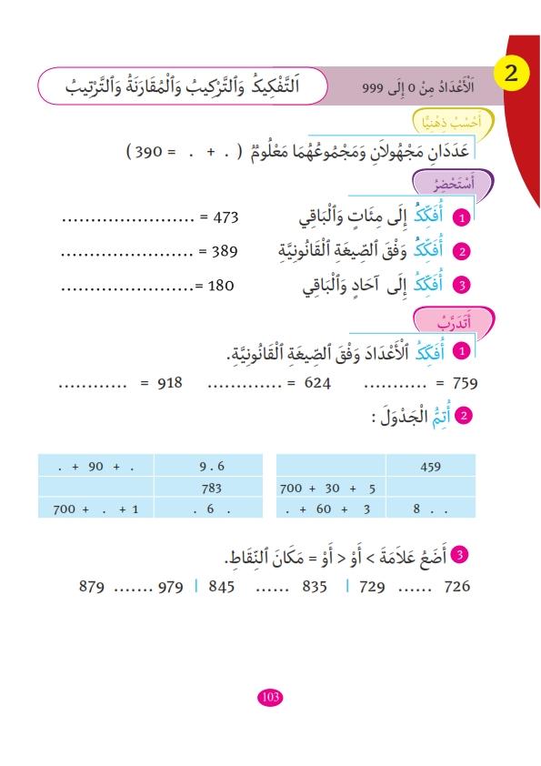 math-nouveau-2_104