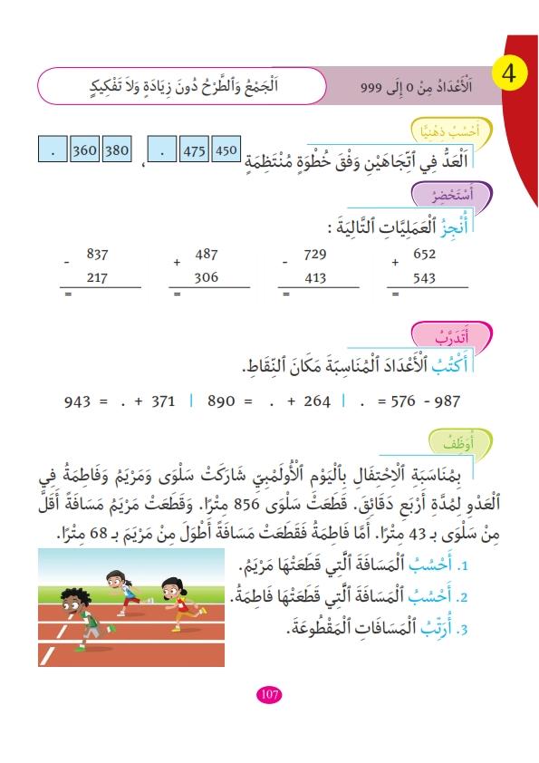 math-nouveau-2_108