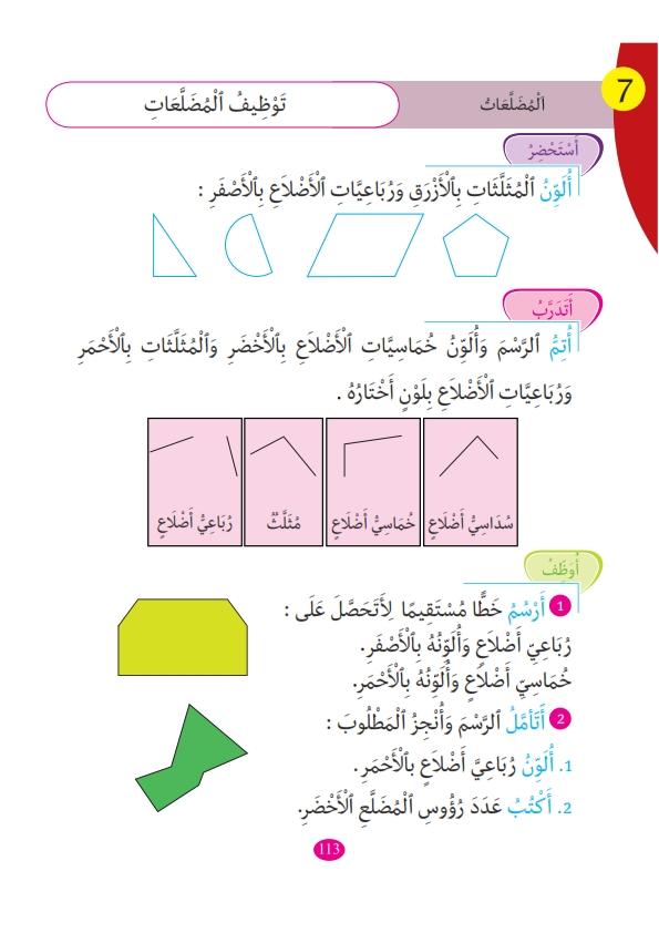 math-nouveau-2_114