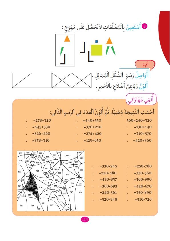 math-nouveau-2_115