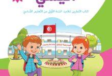 Photo of كتب مدرسية : أنيسي كتاب التمارين لتلاميذ السنة الأولى من التعليم الأساسي
