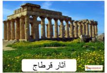 Photo of مشاهد نص رحلة عبر النت2 ( أهم المعالم الأثرية بتونس)