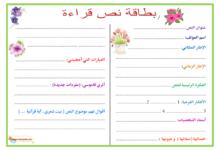 Photo of بطاقة نص قراءة ( تلاميذ المستوى الثاني و الثالث)