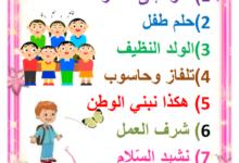 صورة قائمة المحفوظات و السور القرآنية السنة الثانية أساسي