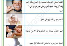 Photo of قواعد النظافة و حفظ الصحة