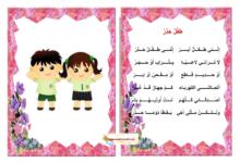 Photo of محفوظات نشيد العودة ، محفوظات المدرسة ، محفوظات الطفل و المحبة ، محفوظات الشتاء ، محفوظات طفل حذر