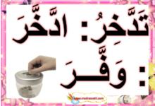 Photo of معلقات : مفردات للفهم و الحفظ