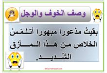 Photo of معلقات عربية : عبارات في وصف الخوف و الوجل