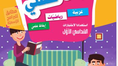 صورة كتاب أرافق طفلي – اختبارات السداسي الأولى : عربية ، ايقاظ علمي و رياضيات السنة الأولى