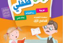 Photo of كتاب أرافق طفلي – اختبارات السداسي الأول : عربية ، ايقاظ علمي و رياضيات السنة الثانية