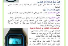 Photo of الساعة ذات العقارب و الساعة ذات الخانات