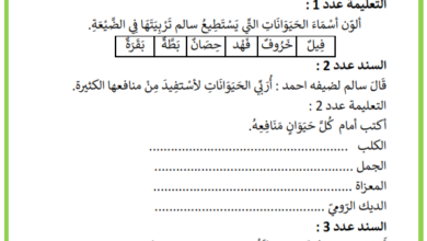 Photo of تقييم ايقاظ علمي السداسي الأول السنة الثانية