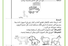 Photo of تقييم في مادة الإيقاظ العلمي السنة الثانية السداسي الأول