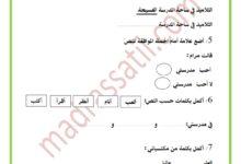 Photo of تقييم قراءة السنة الأولى الوحدة الأولى السداسي الأول
