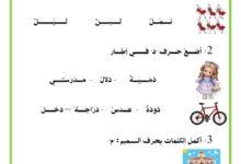 Photo of تمارين في الاعداد للقراءة – تحضيري
