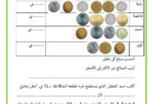 Photo of تمارين في مادة الرياضيات القطع النقدية 2 – السنة الثانية