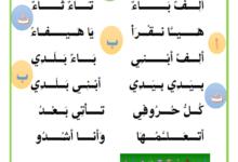 Photo of محفوظات حُروفُنا الجميلة ، الحروف العربية الأبجدية