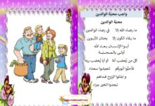 Photo of محفوظات : محبة الوالدين