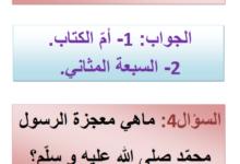 Photo of لعبة الأسئلة : حول الرسول محمد صلى الله عليه و سلم
