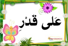 Photo of معلقات رياضيات السنة الأولى و التحضيري