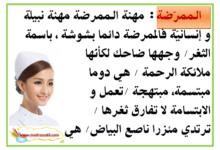 صورة وصف مهنة الممرضة  و مهنة الحداد ( مسرحية المهن للسنة الثانية )