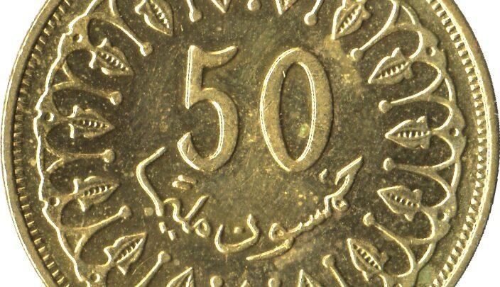 صور القطع النقدية النقود التونسية موقع مدرستي