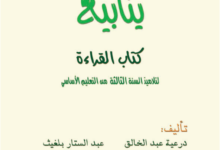 Photo of ينابيع كتاب القراءة لتلاميذ السنة الثالثة من التعليم الأساسي – الجزء الأول