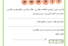Photo of تمارين في مادة الرياضيات السنة الثانية السداسي 1 – القطع النقدية