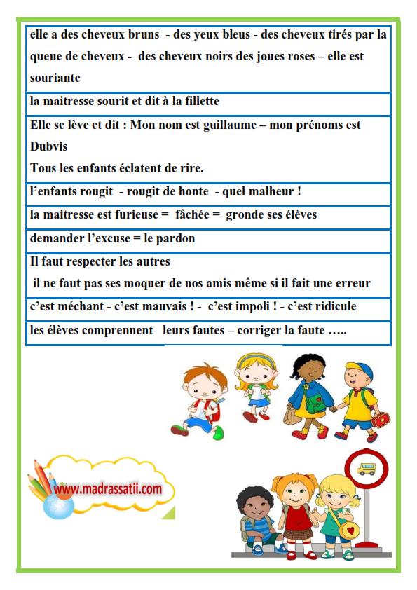la-rentree-scolaire-vocabulaire-madrassatii-com_003