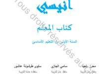 Photo of كتب مدرسية : أنيسي كتاب المعلم للسنة الأولى من التعليم الأساسي