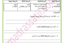 Photo of دعم رياضيات السنة الخامسة السداسي الاول