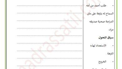 صورة تقييم في مادة الإنتاج الكتابي السنة الخامسة السداسي الأول