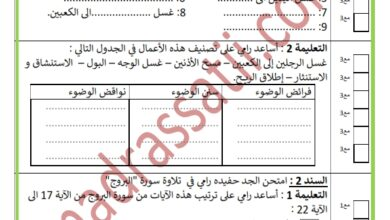 صورة اختبار تربية اسلامية السنة الخامسة السداسي الاول