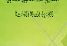 Photo of كتاب التدريب على التعبير الكتابي لتلاميذ السنة الخامسة