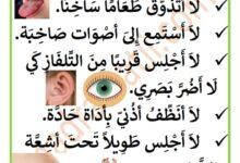 Photo of المحافظة على الحواس الخمسة : نصائح للمحافظة على حواسي