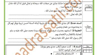 صورة تقييم السداسي الاول في مادة التربية الاسلامية السنة الخامسة