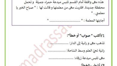 Photo of تقييم قراءة السنة الاولى السداسي الاول