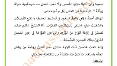 Photo of تقييم في مادة القراءة السنة الثالثة السداسي