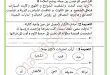 Photo of تقييم في مادة اللغة العربية السنة الثالثة السداسي الاول