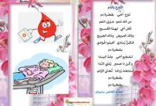 صورة محفوظات التبرع بالدم لمحمد الفاضل سليمان