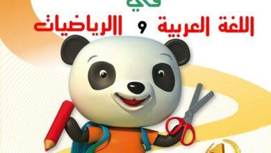 Photo of دفتر العطلة في العربية والرياضيات السنة الاولى ابتدائي