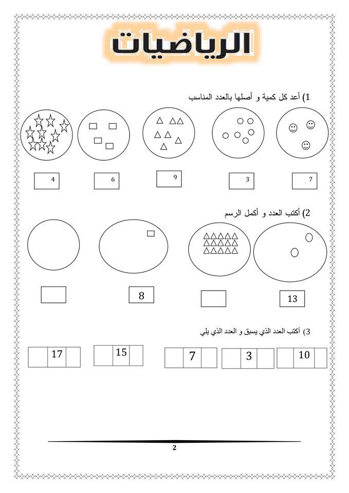 دفتر العطلة في العربية والرياضيات السنة الاولى ابتدائي موقع مدرستي