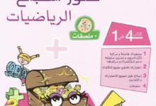 صورة كنوز النجاح الرياضيات السنة الثانية من التعليم الأساسي + الإصلاح + ملصقات