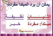 Photo of معلقات : المبتدأ و الخبر