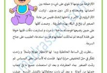 Photo of إنتاج كتابي ( المرض و العلاج)  –  الموضوع : مرض الرضيع
