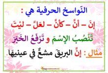 Photo of معلقات : النواسخ الحرفية و النواسخ الاسمية