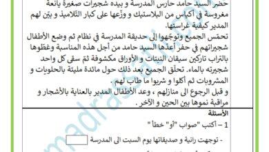 Photo of تدريب على القراءة : نص عيد الشجرة