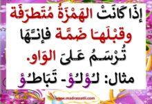 Photo of رسم الهمزة المتطرفة