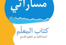 Photo of كتب مدرسية : مساراتي كتاب المعلم للسنة الثانية من التعليم الأساسي